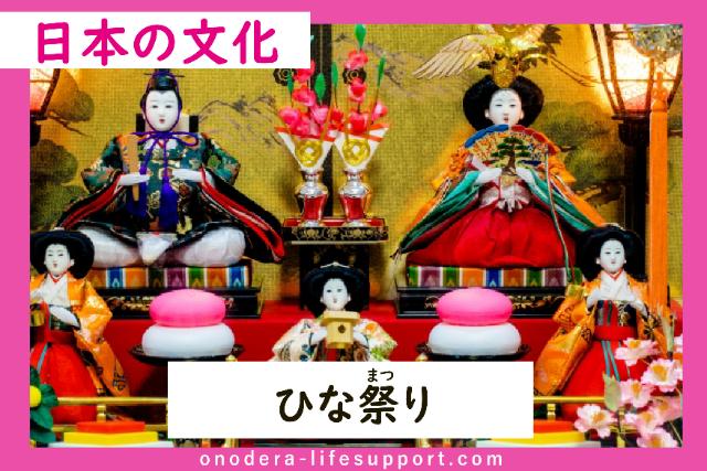 ひな祭り (3月3日)