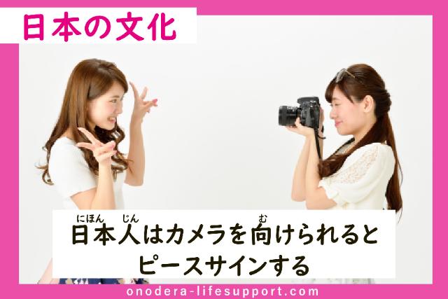 ဂျပန်လူမျိုးများသည် မိမိဘက်သို့ ကင်မရာလှည့်လာလျှင်(peace sign) V shape လက်ညိုးထောင်လေ့ ရှိခြင်း။