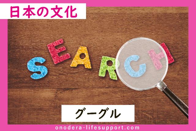 Guguru (Google)