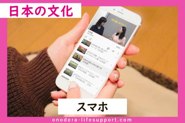 Sumaho (Điện thoại thông minh)