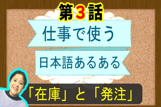3話 仕事で使う日本語あるある 「在庫」「発注」