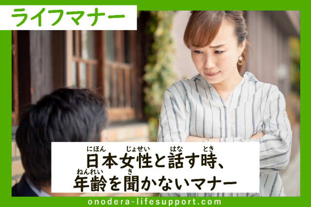 When Talking to a Japanese Woman, Refrain from Asking her Age Manner