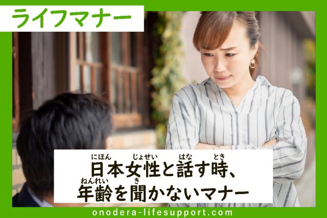 日本女性と話す時、年齢を聞かないマナー