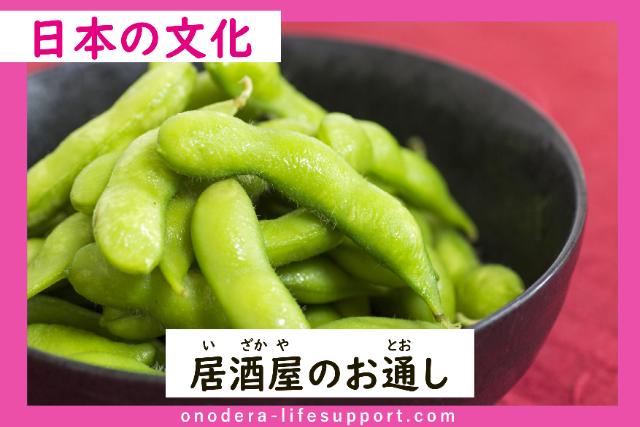 """Otoshi"" at an ""Izakaya"""
