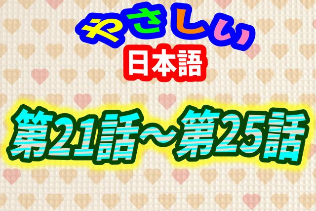 やさしい日本語(一日一言):第21話~第25話
