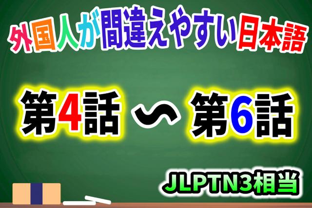 外国人が間違いやすい日本語を一気に見よう!:第4話~第6話