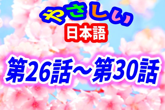 လွယ်ကူလေ့လာ ဂျပန်စာ တစ်နေ့တစ်လုံး အပိုင်း 26-30