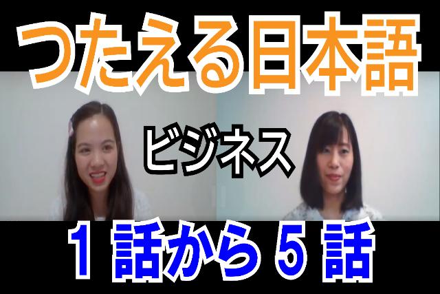 つたえる日本語 1話から5話(ビジネス)