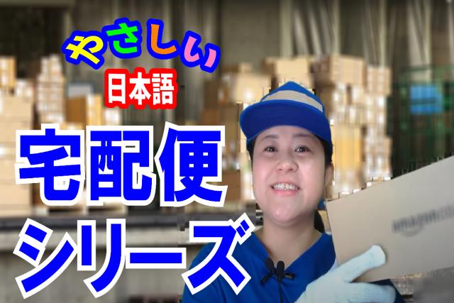 Easy Japanese: Takuhaibin Series