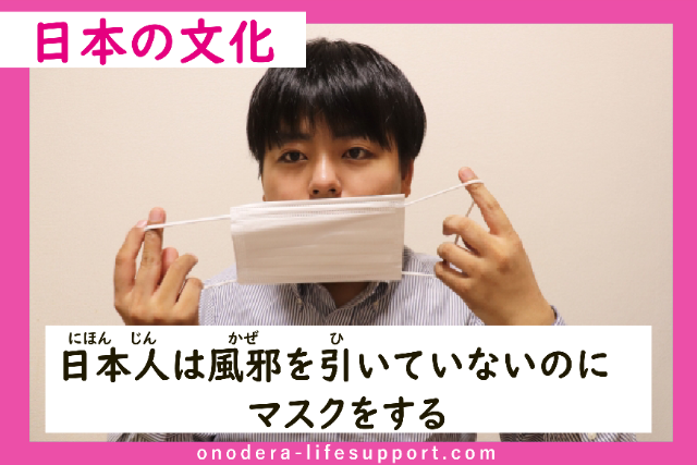 ဂျပန်လူမျိုးများသည် နှာစေးအအေးမိခြင်းမရှိသော်လည်း mask များတပ်ဆင်ခြင်း။