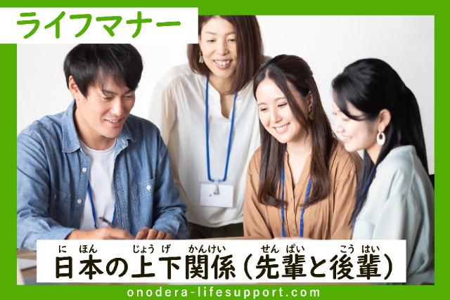 日本の上下関係(先輩と後輩)