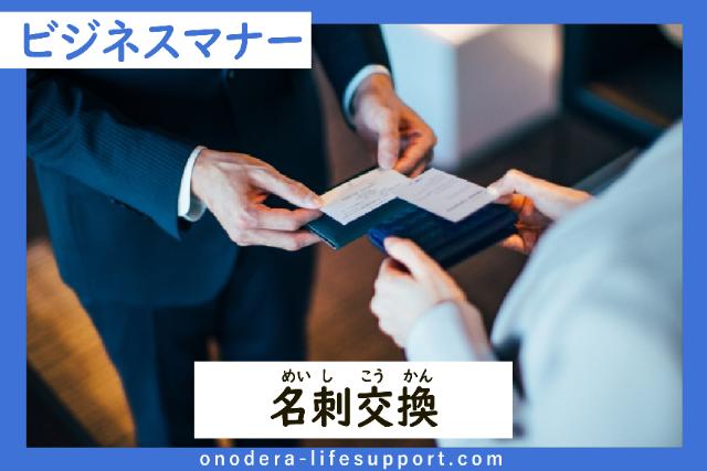 Meishi koukan or Business Card Exchange