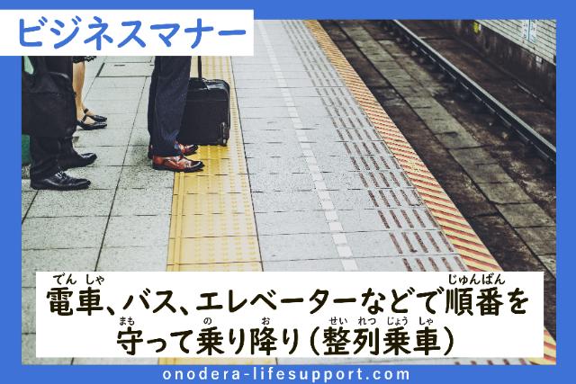 電車、バス、エレベーターなどで順番を守って乗り降り(整列乗車)